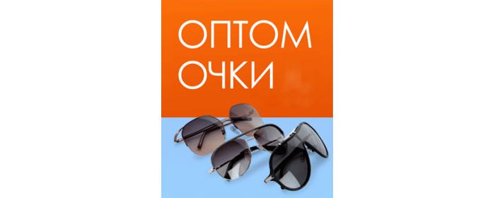 Как у нас купить очки оптом?